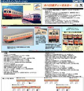 トミックス キハ35系