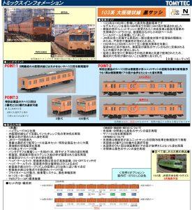 トミックス 103系 JR西日本・黒サッシ・オレンジ
