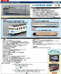 トミックス 475系 北陸本線