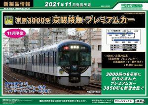 GM 京阪3000系