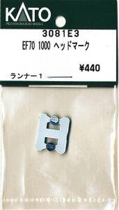 カトー 3081E3 EF70 1000 ヘッドマーク