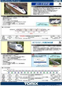 トミックス 800系 流れ星新幹線 N700S