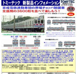 鉄コレ 京成3600形