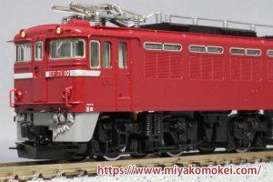 トミックス EF71