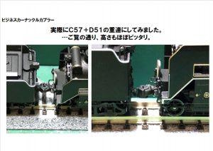 カトー Z05-0746 ビジネスカーナックルカプラー