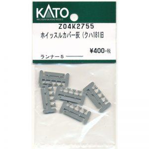 カトー Z04K2755 ホイッスルカバー灰 (クハ181旧)
