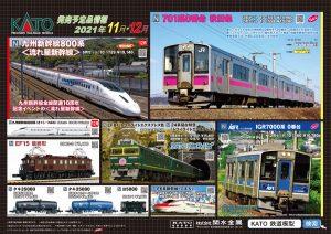 カトー 701系・IGR7000系0番台