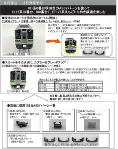 カトー 701系 Assyパーツ