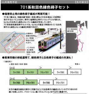 カトー 28-246 701系秋田色緑色碍子セット