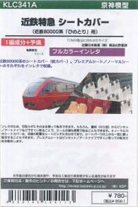 京神模型 KLC341A 近鉄特急シートカバー 近鉄80000系 ひのとり用