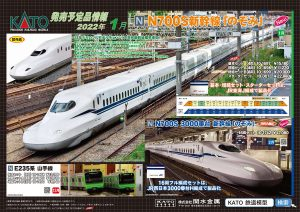 カトー N700S新幹線