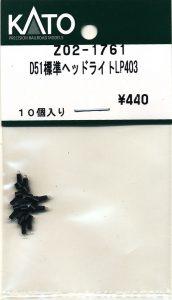 カトー Z02-1761 D51標準ヘッドライト LP403