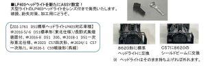 カトー Z02-1761 D51標準ヘッドライトLP403 使用例