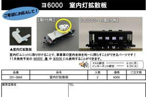 カトー Z01-0684 室内灯拡散板