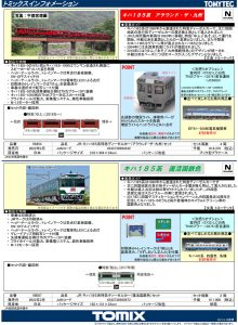 トミックス キハ185系