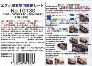 エヌ小屋 10130 581系・583系 KATO・TOMIX 共用