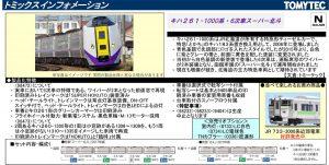 トミックス キハ261系1000番台
