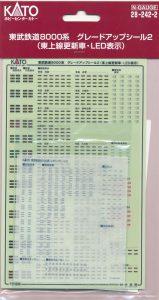 ホビーセンターカトー 28-242-2 東武鉄道8000系グレードアップシール2
