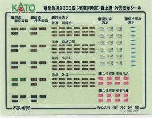 カトー 101650E1 東武8000系 後期更新車Sシール