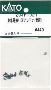 Z04P1021 東急電鉄4109アンテナ (青灰)