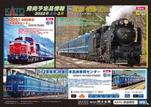 カトー D51、DD51、12系 高崎
