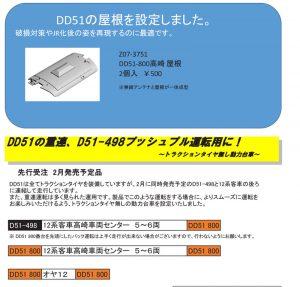 ホビーセンターカトー DD51高崎
