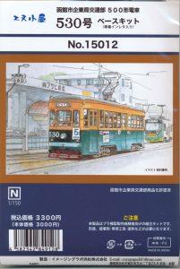 エヌ小屋 15012 函館市企業局交通部 500形電車 530号ベースキット