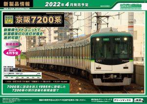 GM 31538 京阪7200系