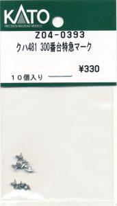 カトー Z04-0393 クハ481 300番台 特急マーク