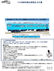 KATO京都駅店特製品 10-1743K 103系 <スカイブルー・非ATC車> 4両セット