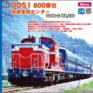 カトー 7008-G DD51 800番台 高崎車両センター